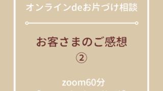 オンラインサポート大阪堺市整理収納アドバイザーお片付け