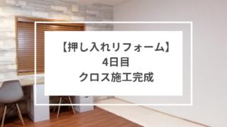 大阪堺市整理収納アドバイザーお片付け押し入れリフォーム