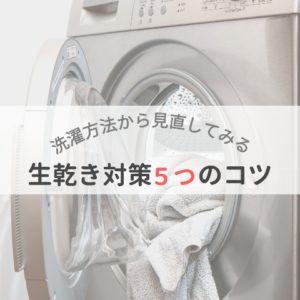 大阪堺市整理収納アドバイザーお片付け